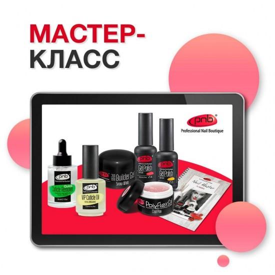 """Мастер-класс """"Успешный NAIL мастер """""""