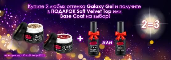 Купи 2 оттенка Galaxy Gel и получи в подарок базу для гель лака