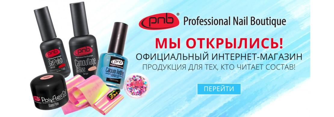 Мы открылись - PNB-SHOP.RU
