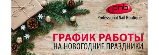 График работы в новогодние и рождественские праздники 2020-2021