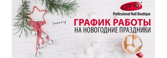 График работы в новогодние и рождественские праздники