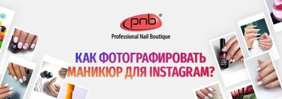 Как красиво фотографировать ногти для социальных сетей?
