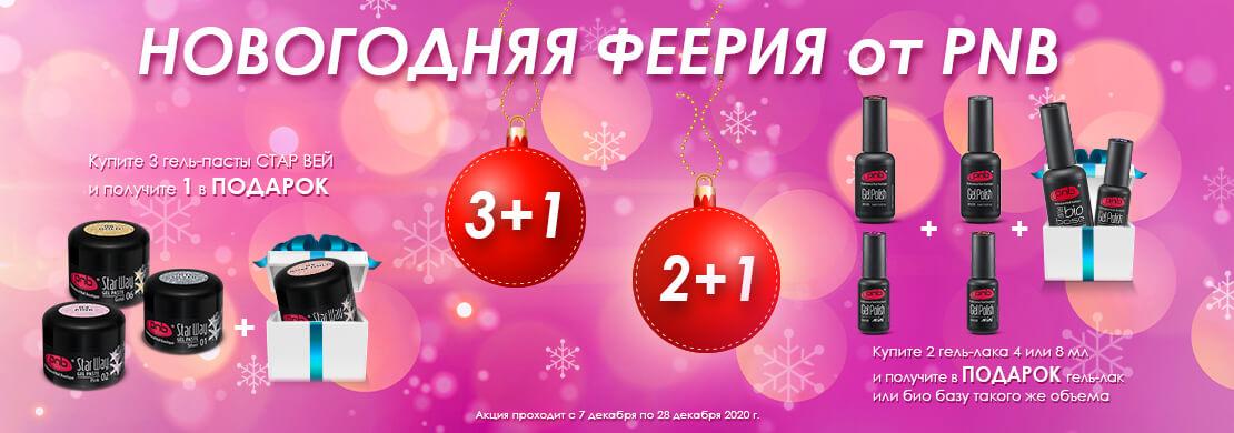 Новогодняя феерия от ПНБ