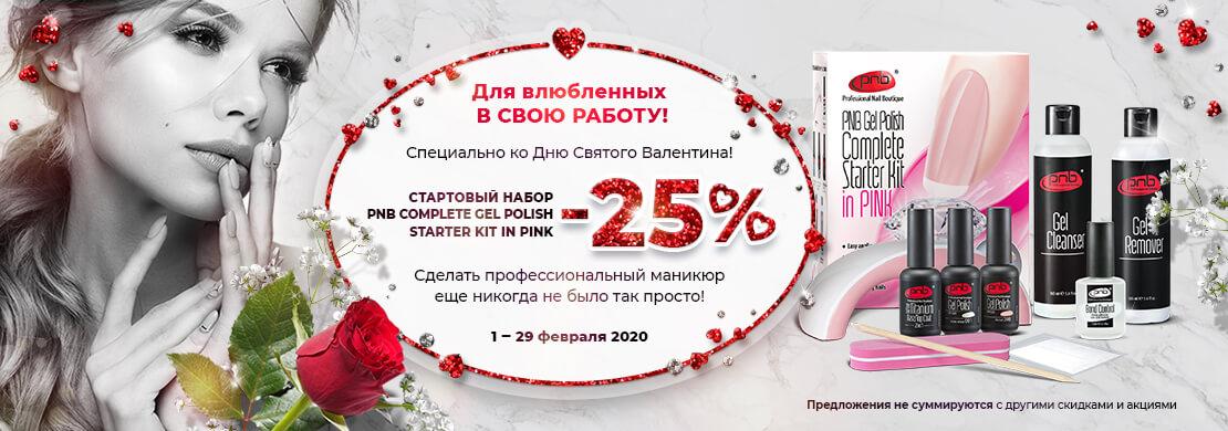 Акция от ПНБ ко Дню Святого Валентина!