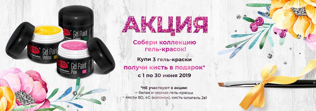 АКЦИЯ - СОБЕРИ КОЛЛЕКЦИЮ ГЕЛЬ-КРАСОК PNB!