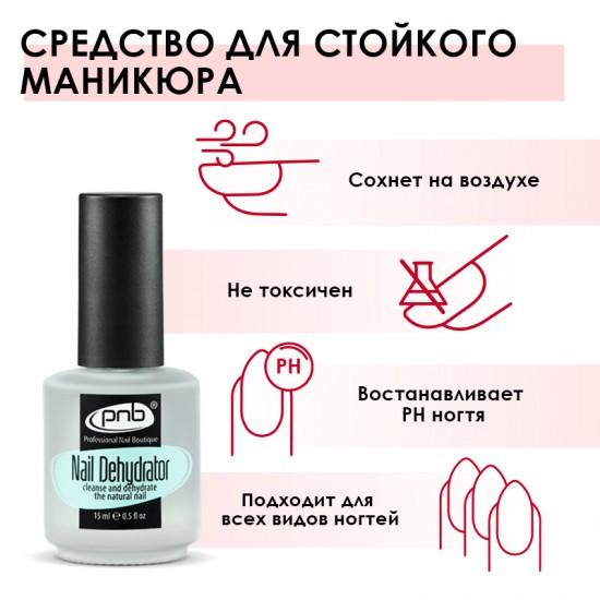 Дегидратор для ногтей / Nail Dehydrator, 15 ml